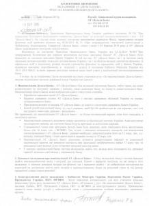 Обращение-АПУ-10.03.2015-745x1024