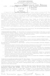 Обращение-НБУ_10.03.2015-672x1024