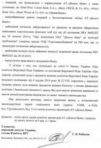 Запрос-комитета_ГПУ_2_31.03.2015