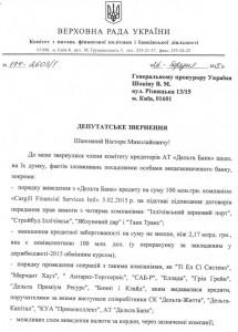 Запрос-комитета_ГПУ_31.03.2015-672x1024