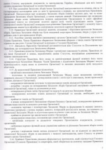 Статут8