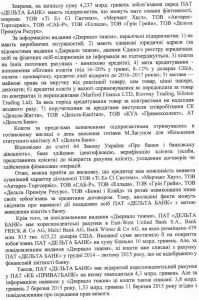 Заява Соболева в ГП_Page_2