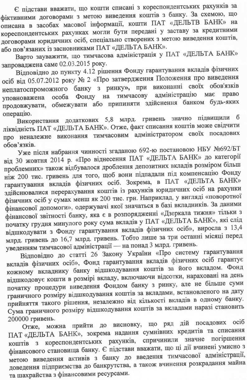 Заява Соболева в ГП_Page_3