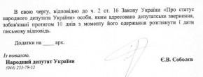 Заява Соболева в ГП_Page_6