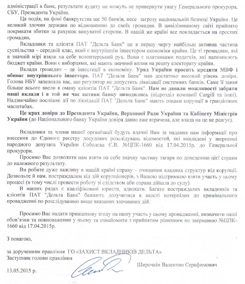 Звернення до Соболєва2