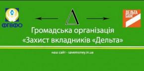 ГО Дельта
